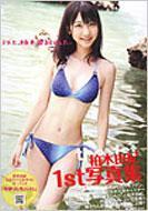Kashiwagi Yuki First Photobook