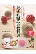 イチバン親切なかぎ針編みの教科書 編み目記号と編み方63種類掲載