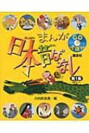 まんが日本昔ばなし 第1集