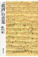 「救済」の音楽 バッハ、モーツァルト、ベートーヴェン、ワーグナー論集
