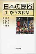 日本の民俗 9 祭りの快楽
