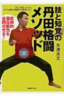 技と知覚の丹田格闘メソッド 武術的潜在能力を全開させる!