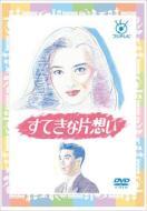 ���Ă��ȕБz�� DVD-BOX
