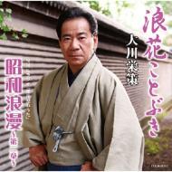 浪花ことぶき/昭和浪漫〜第二章〜