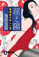 淫と陽 陰陽師の妖しい罠 祥伝社文庫