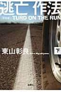新装版 逃亡作法 TURD ON THE RUN 下 宝島社文庫