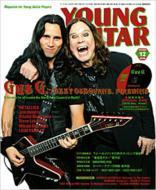 ヤングギター 2010年 12月号