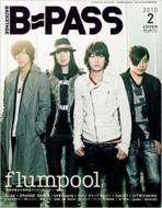 B PASS: 2010年: 2月号