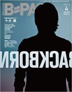 B PASS 2010年 4月号