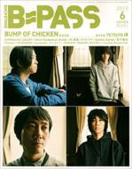 B PASS 2010年 6月号