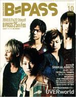 B PASS 2010年 10月号