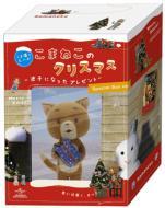 ローチケHMVアニメ/こま撮りえいが こまねこのクリスマス 迷子になったプレゼント (Box)(Ltd)