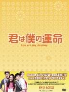 君は僕の運命 DVD-BOX 3
