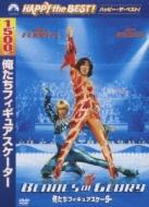 Movie/俺たちフィギュアスケーター