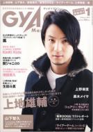 Gyao Magazine 2010年 1月号