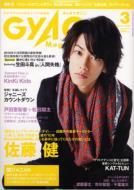 Gyao Magazine March, 2010
