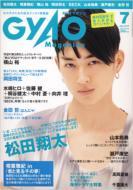 Gyao Magazine 2010年 7月号