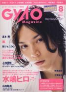 Gyao Magazine 2010年 8月号