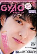 Gyao Magazine 2010年 10月号