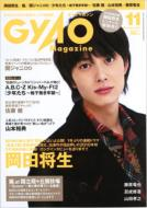 Gyao Magazine 2010年 11月号