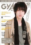 Gyao Magazine 2010年 12月号