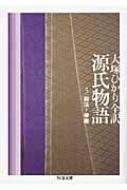 源氏物語 第5巻 御法〜早蕨 ちくま文庫