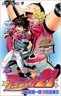 アイシールド21 37 ジャンプ・コミックス