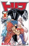 トリコ 6 ジャンプ・コミックス