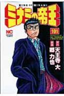 ミナミの帝王 101 NICHIBUN COMICS