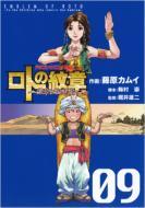ロトの紋章〜紋章を継ぐ者達へ 09 ヤングガンガンコミックス