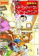 ちぃちゃんのおしながき繁盛記 1 BAMBOO COMICS