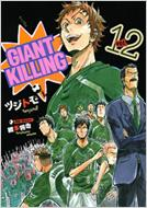 GIANT KILLING 12 モーニングKC