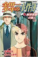 金田一少年の事件簿 剣持警部の殺人 上 講談社コミックス