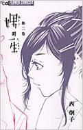 娚の一生 2 フラワーコミックスアルファ Flowersフラワーコミックス