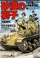 砂漠の獅子 ドイツ軍4号戦車1942 JETS COMICS