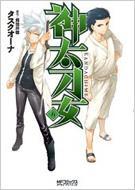 神太刀女 5 MFコミックス アライブシリーズ