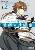聖剣の刀鍛冶 2 MFコミックス アライブシリーズ
