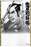 鬼平犯科帳 35 SPコミックスコンパクト