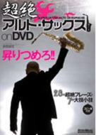 超絶アルト サックス On Dvd