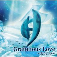 Gratuitous Love