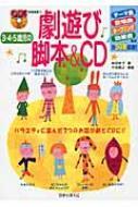 3・4・5歳児の劇遊び脚本&CD CDつき保育選書
