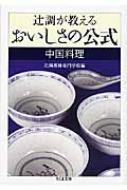 辻調が教えるおいしさの公式 中国料理 ちくま文庫