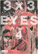 3×3EYES 4 講談社漫画文庫