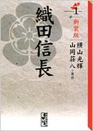 織田信長 1 講談社漫画文庫 新装版