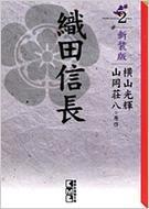 織田信長 2 講談社漫画文庫 新装版