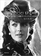 ロミー 映画に愛された女‐女優ロミー・シュナイダーの生涯
