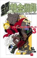 鋼の錬金術師パーフェクトガイドブック 3