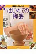 基礎からわかるはじめての陶芸 自分だけのやきものを作ろう! 基礎からわかるBOOK