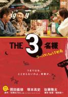 THE 3名様 〜ワーってなっちゃう5秒前〜