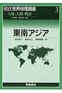 東南アジア 朝倉世界地理講座